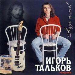Игорь Тальков (Мл)