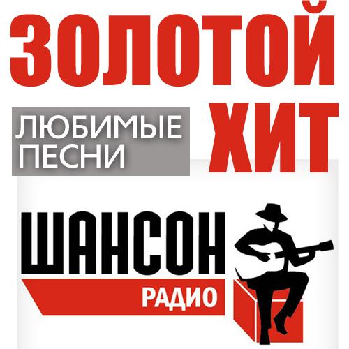 "Золотой Хит от ""Радио Шансон"" / Compiled by Sasha D"